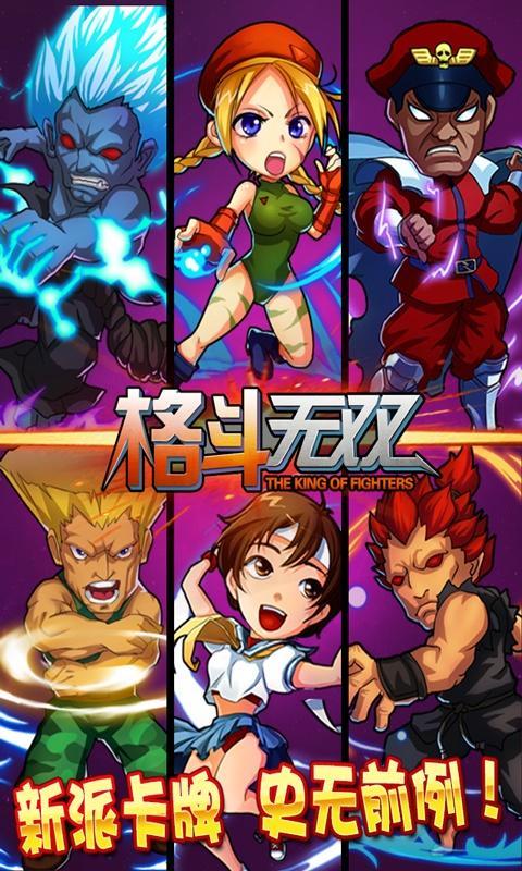 格斗无双安卓版 V1.11