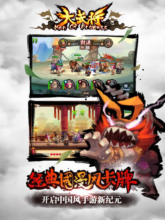 大武将安卓版 V1.2