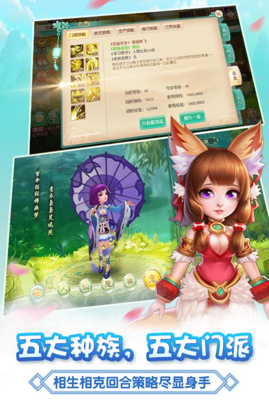 大唐仙灵安卓版 V1.1.4