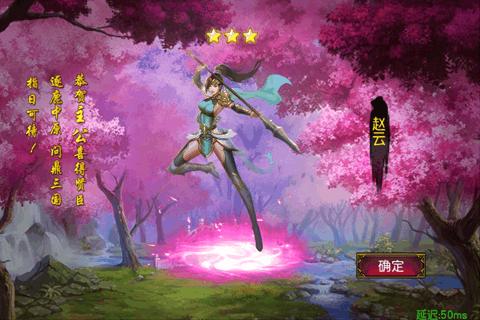 女神三国安卓版 V0.70
