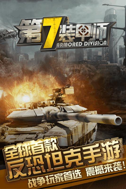 第7装甲师安卓版 V1.3.1