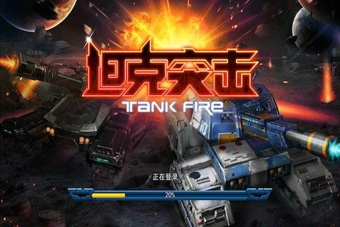 坦克突击安卓版 V1.4.0