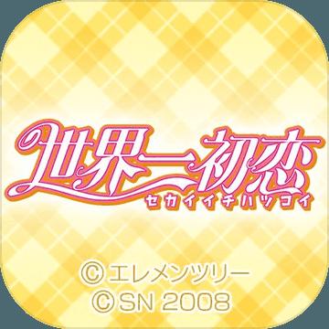 世界第一初恋安卓版 V1.0