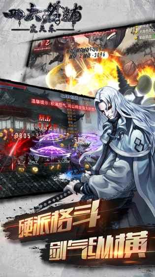 四大名捕震关东安卓版 V1.0
