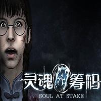 灵魂筹码安卓版 V1.0.9