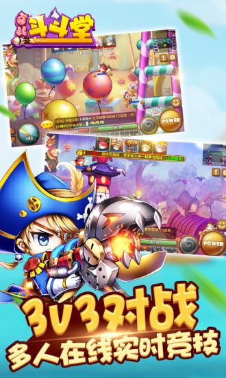 百战斗斗堂安卓版 V1.0.0