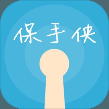 保手侠安卓版 V1.0.0