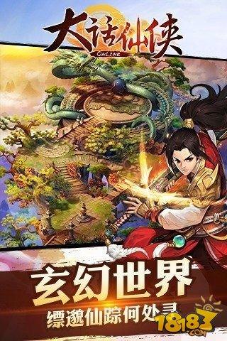 大话仙侠安卓版 V1.0.0