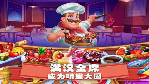 美食街物语安卓版 V1.0.8