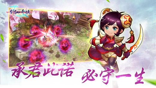 剑仙奇侠安卓版 V1.0