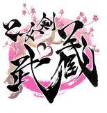 乙女剑武藏