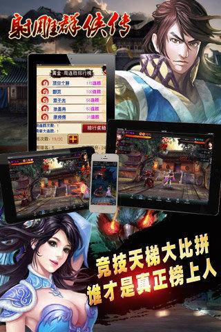 射雕群侠传安卓版 V1.0.13