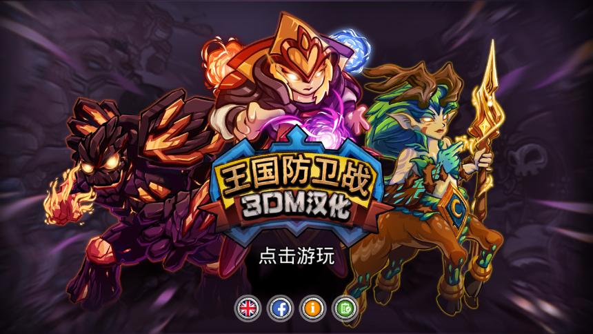 王国保卫战安卓版 V1.1.3