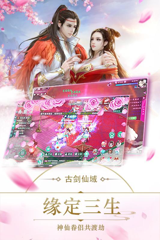古剑仙域安卓版 V1.0