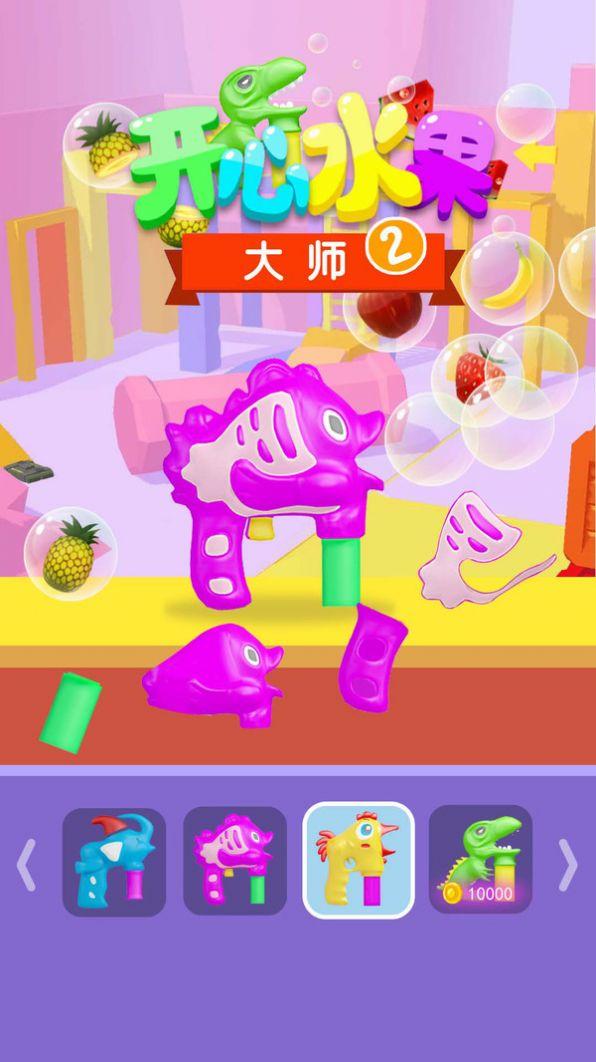 开心水果大师2安卓版 V2.1