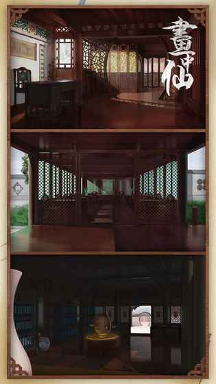 密室逃脱之画中仙安卓版 V3.18.11