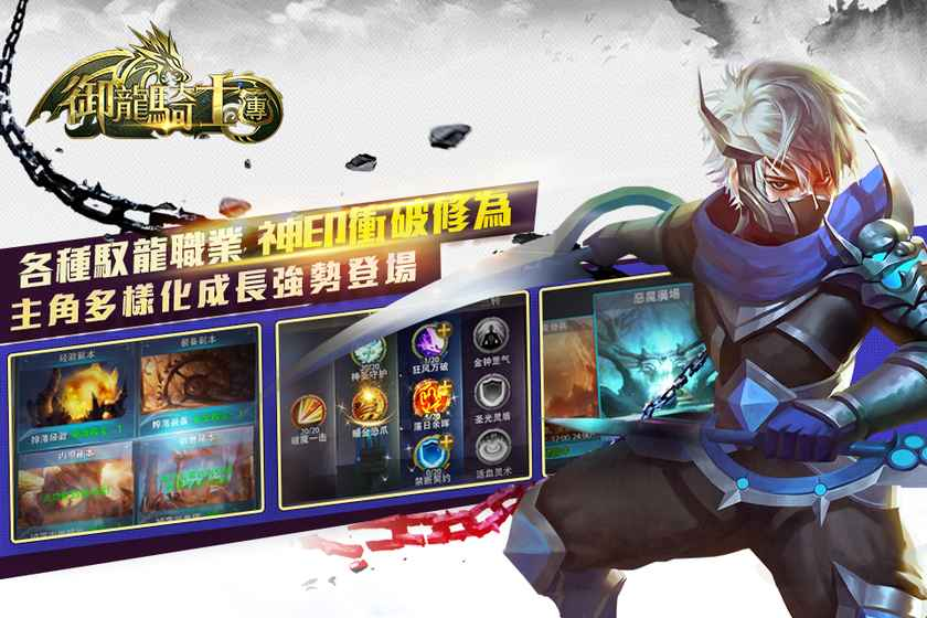 御龙骑士团安卓版 V1.0