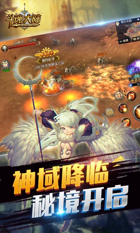 斗魂大陆安卓版 V0.5