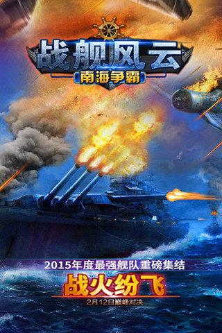战舰风云:南海争霸安卓版 V0.5