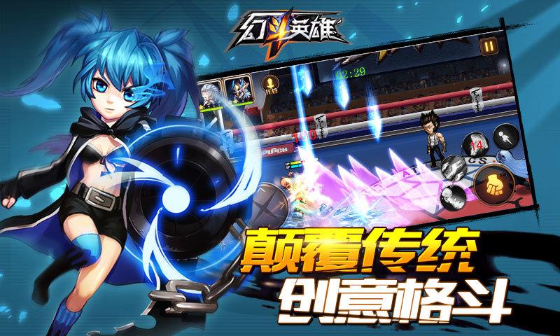 幻斗英雄安卓版 V1.0.7