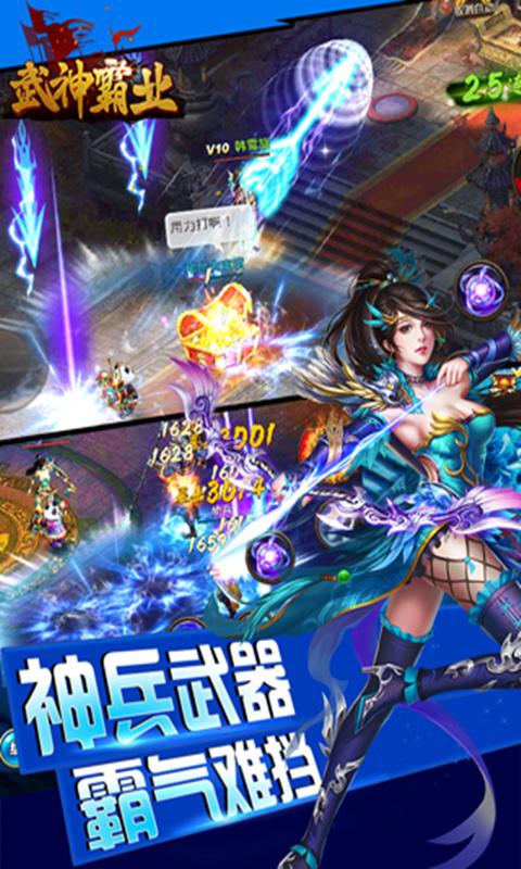 武神霸业安卓版 V3.0