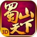 蜀山天下安卓版 V3.2.1.0