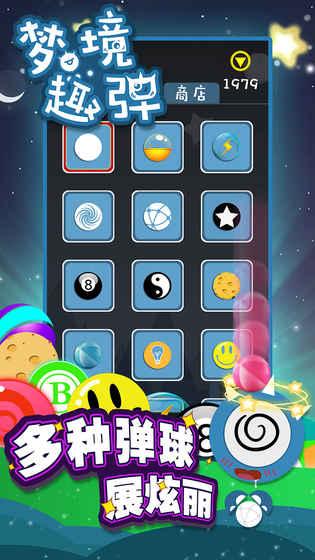 梦境趣弹安卓版 V1.3