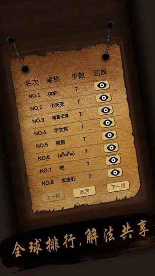 经典华容道安卓版 V1.13
