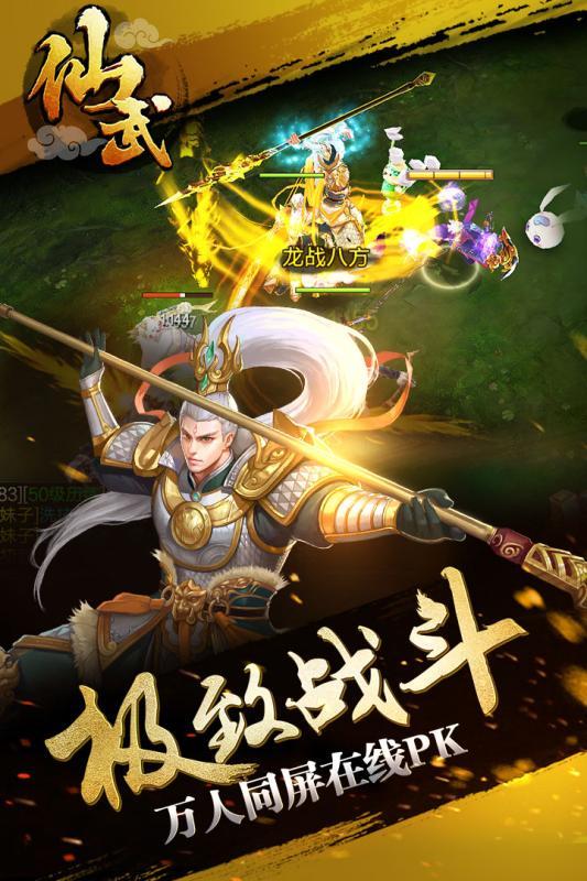 仙武安卓版 V1.2.2.2