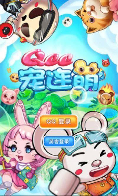 Qee宠连萌安卓版 V1.0