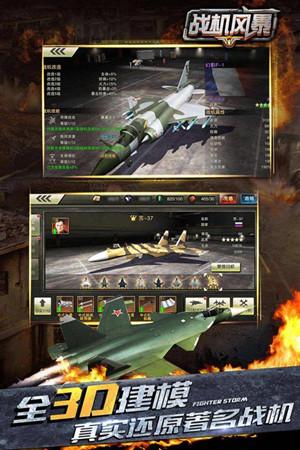 战机风暴百度版 V2.1.5