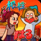 超级女汉子小春安卓版 V1.05