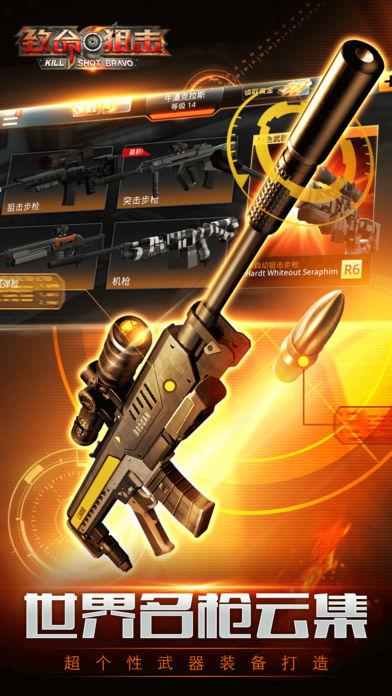 致命狙击安卓版 V1.9.7
