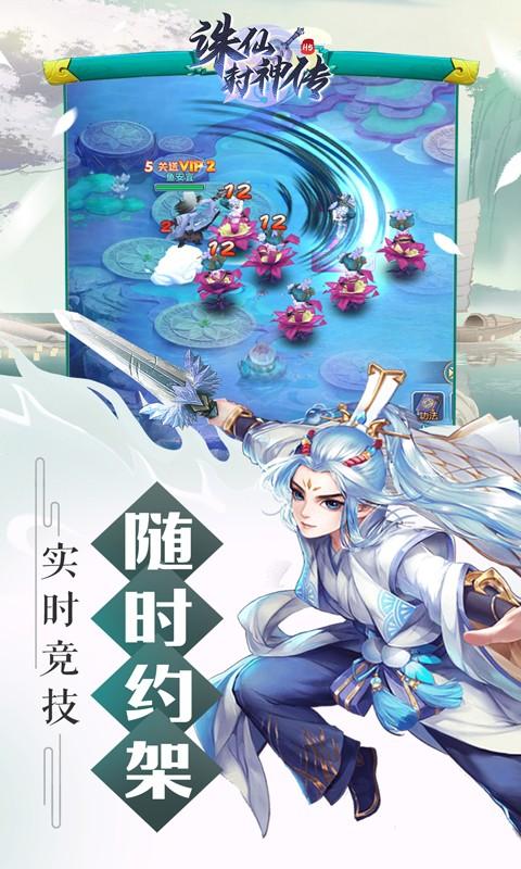 诛仙封神传安卓版 V1.0