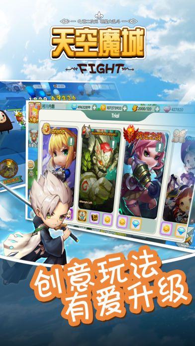 天空魔城安卓版 V1.0
