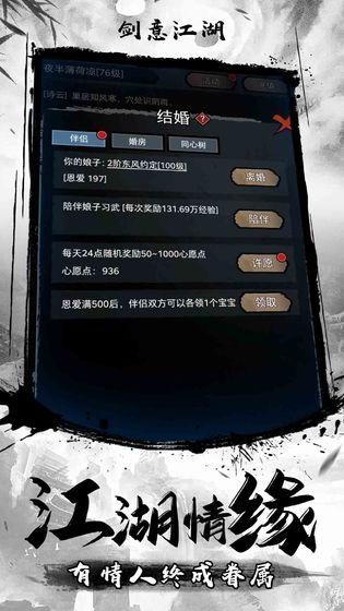 剑意江湖安卓版 V1.0