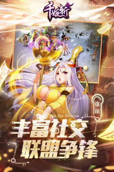 千姬斩安卓版 V1.0.0