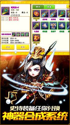 龙虎三国安卓版 V1.0