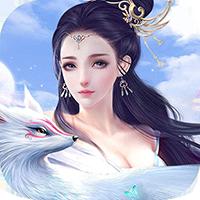 天仙道安卓版 V1.0
