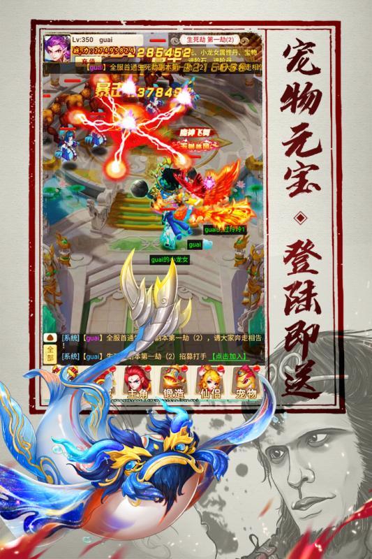 神仙与妖怪安卓版 V1.0