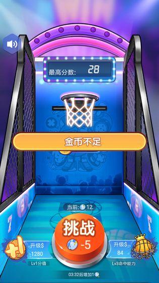 一起投篮吧安卓版 V1.0.1