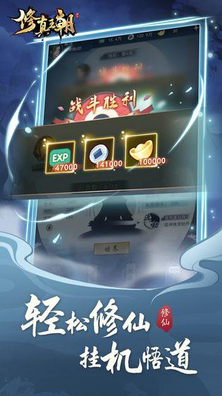 修真王朝安卓版 V1.0