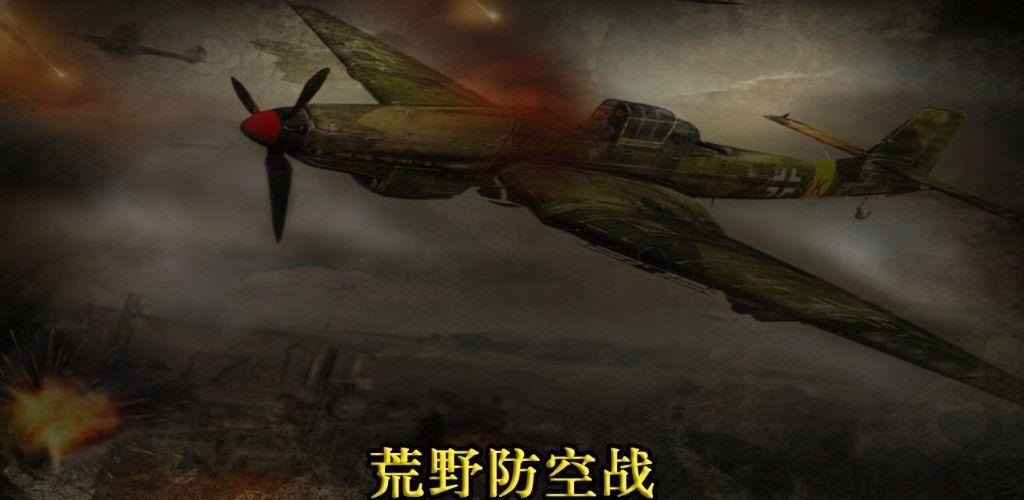 荒野防空战安卓版 V1.0.1