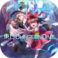 东方Dungeon Dive