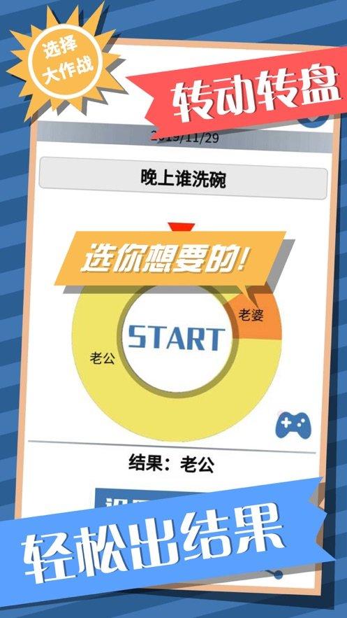 选择大作战,安卓版 V1.0