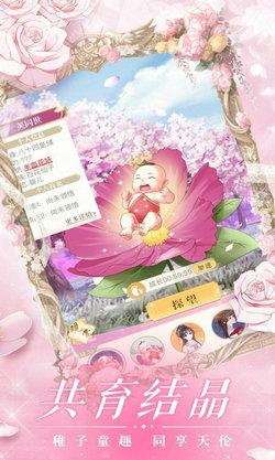倾世娇宠安卓版 V1.4.9