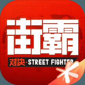 街霸对决安卓版 V1.0