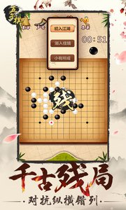 五子棋安卓版 V2.77