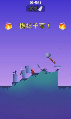 火箭炮小子安卓版 V1.0
