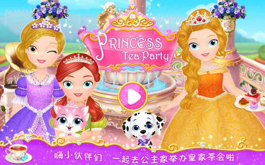 公主茶话会安卓版 V1.14